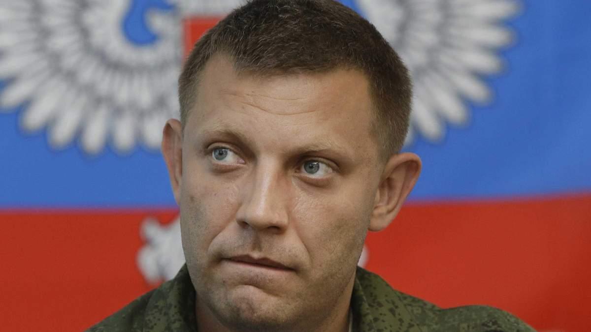 Захарченко озвучив свою версію вбивства