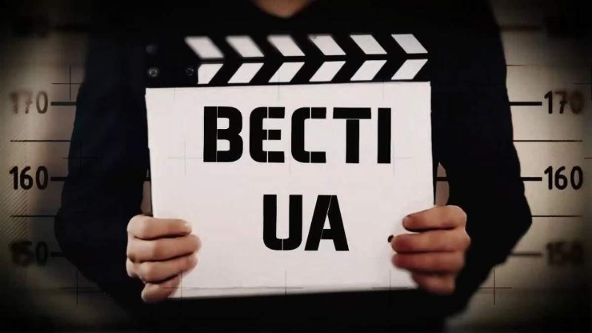 Вєсті UA. 10 листопада