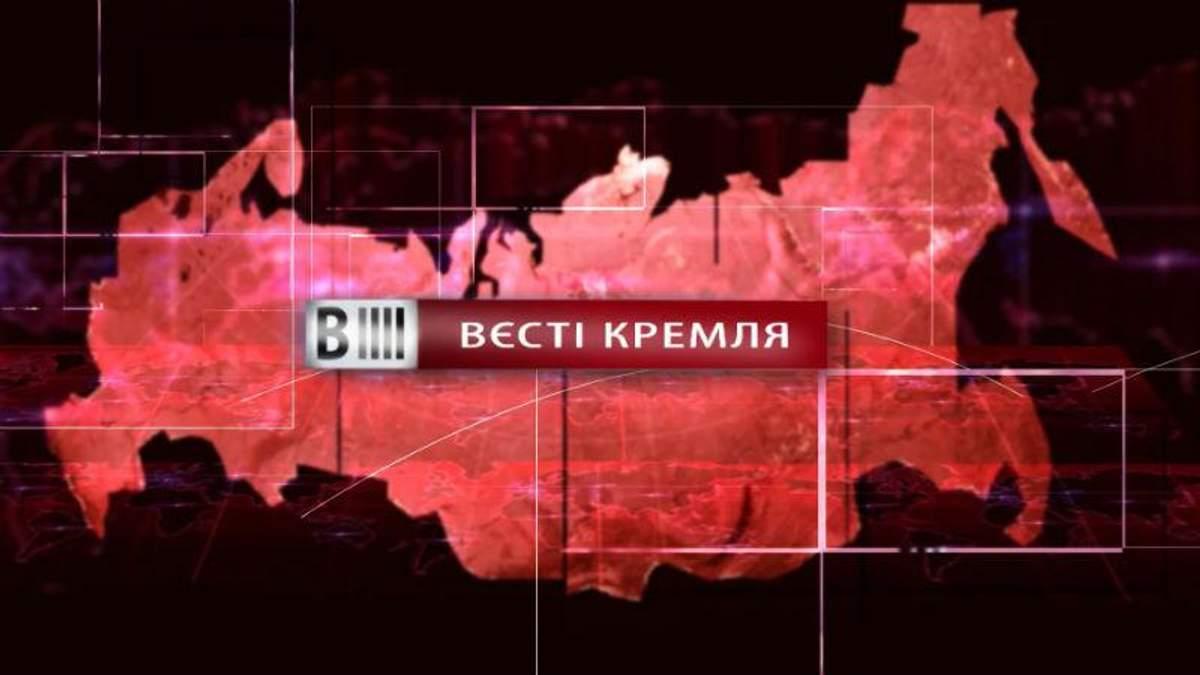 Вєсті Кремля. 10 листопада
