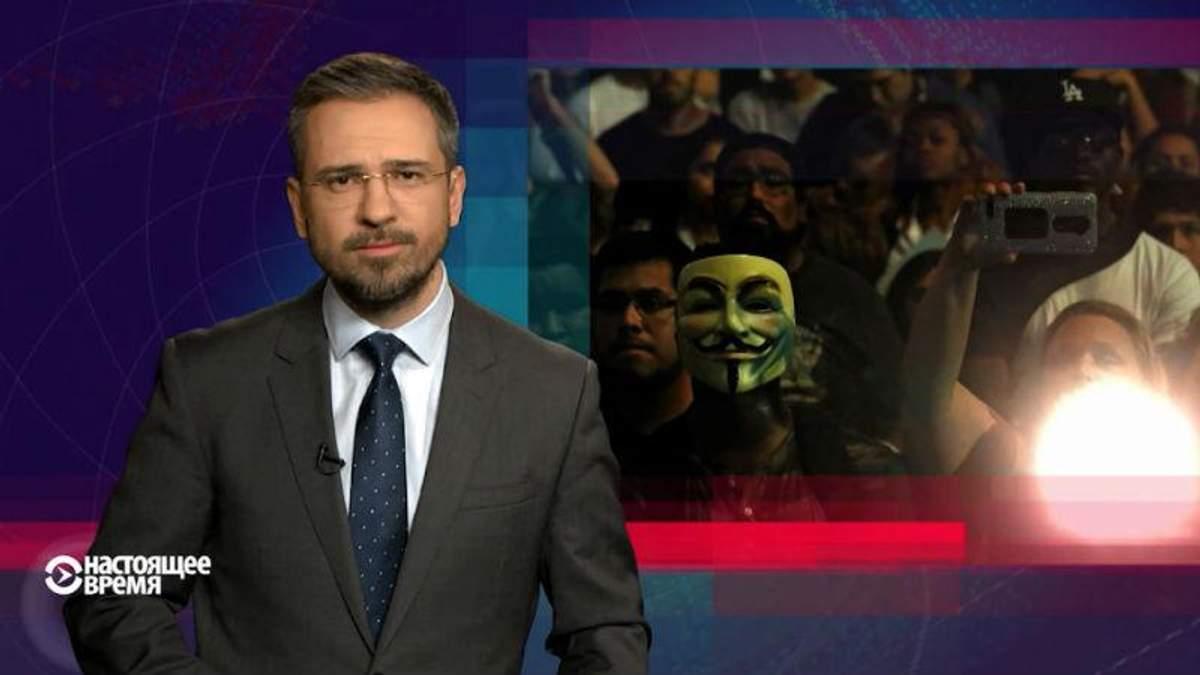 """Настоящее время. Массовые протесты против Трампа. Задержание украинских """"диверсантов"""" в Крыму"""