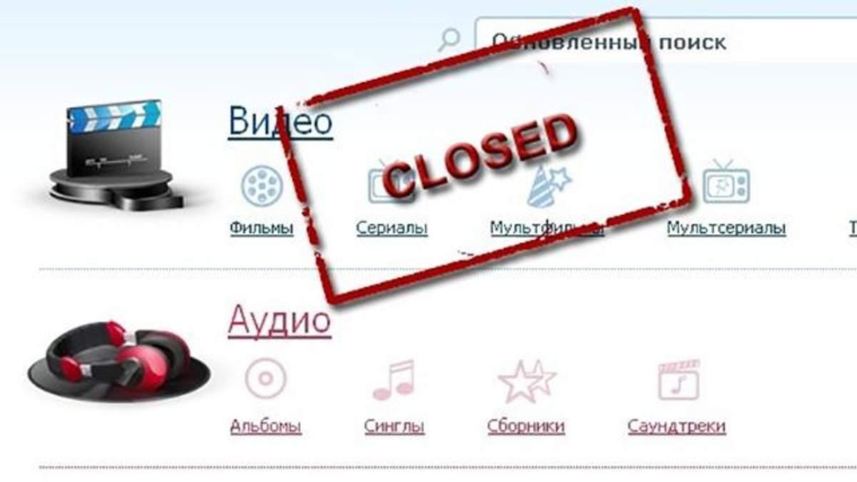 В Україні заблокували один з найбільших файлообмінників