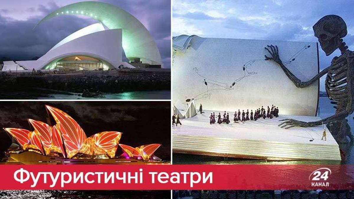 Театр на Подоле и еще 7 футуристических зданий культуры