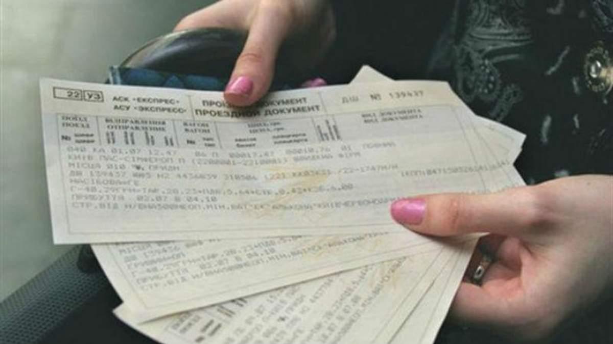 Билеты подорожают из-за инфляции