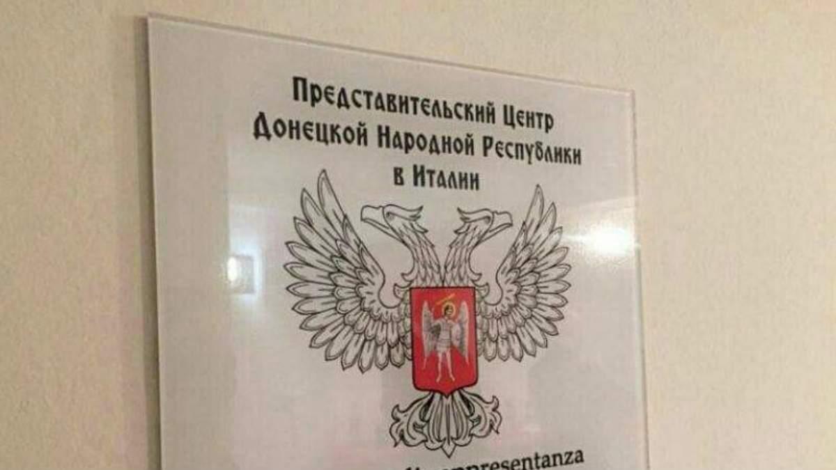 """В Італії відкрили представництво так званої """"ДНР"""""""