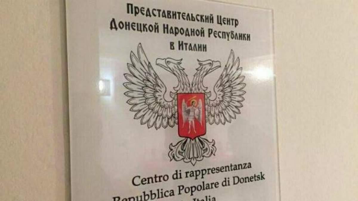 """Никакого посольства """"ДНР"""" в Италии нет, – посол"""