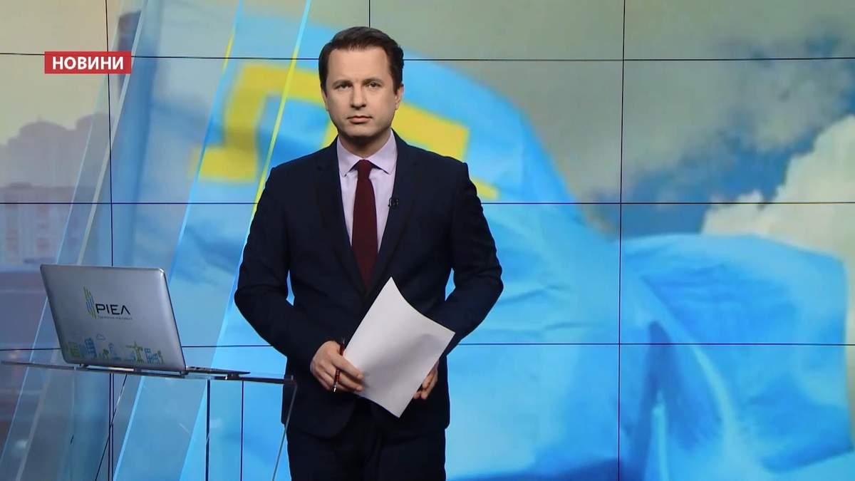 Выпуск новостей за 16:00: Проблемы у крымских татар. Вопрос безвизового режима