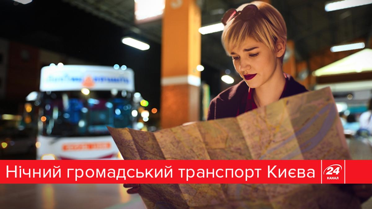 """""""Ночной троллейбус"""": какие маршруты будут курсировать по Киеву ночью (Инфографика)"""