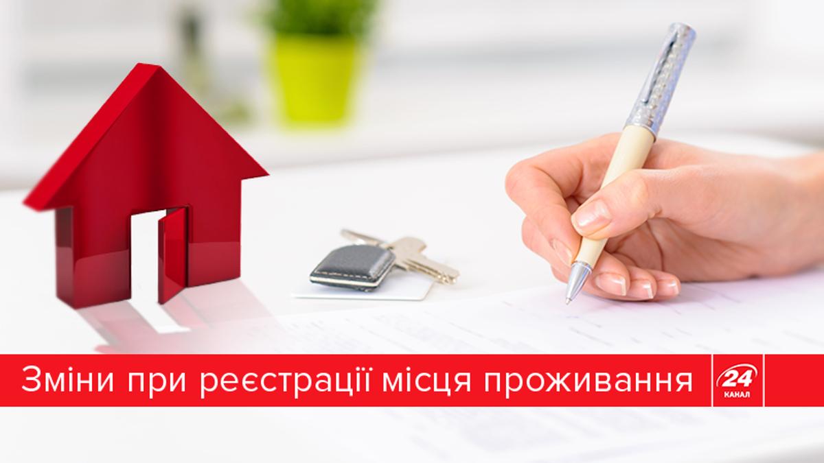 Регистрироваться по-новому: что изменилось в процедуре регистрации места проживания