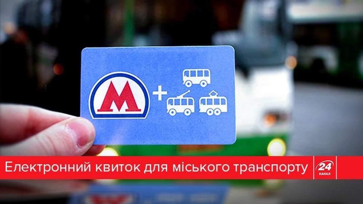 В украинских городах внедрят е-билет