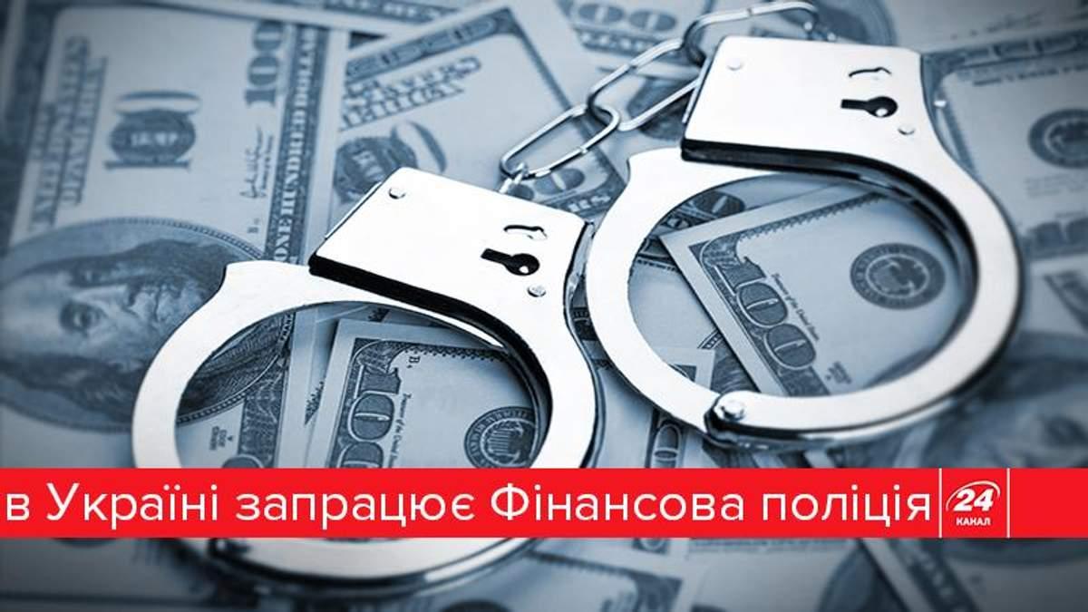 Фінансова поліція в Україні: як це працюватиме та чим відрізнятиметься від попередників