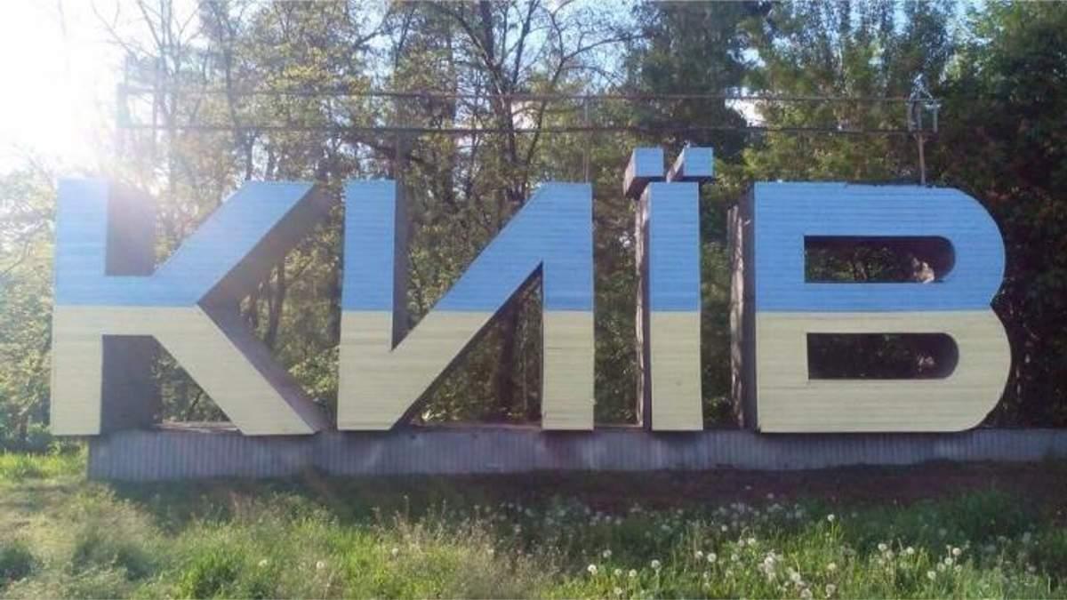 Активісти оголосили про перекриття виїзду в Київ у вівторок