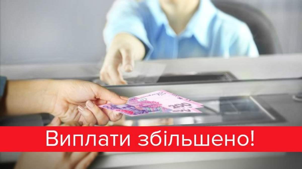 З копійки на копійку: на скільки збільшили виплати по безробіттю