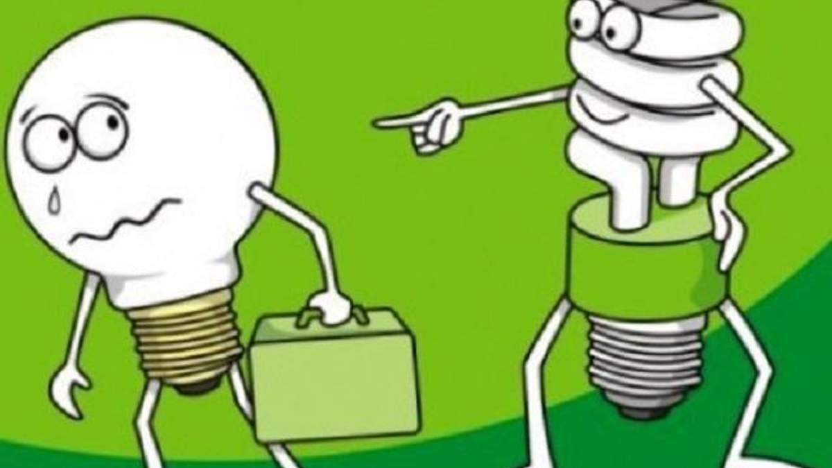 Лампочки марнотратсва, або Вкручуйте енергозберігаючі!