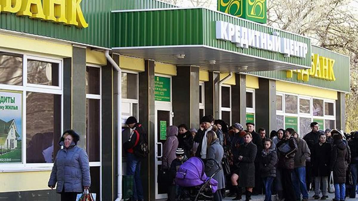 Крым банки кредиты украинских банков
