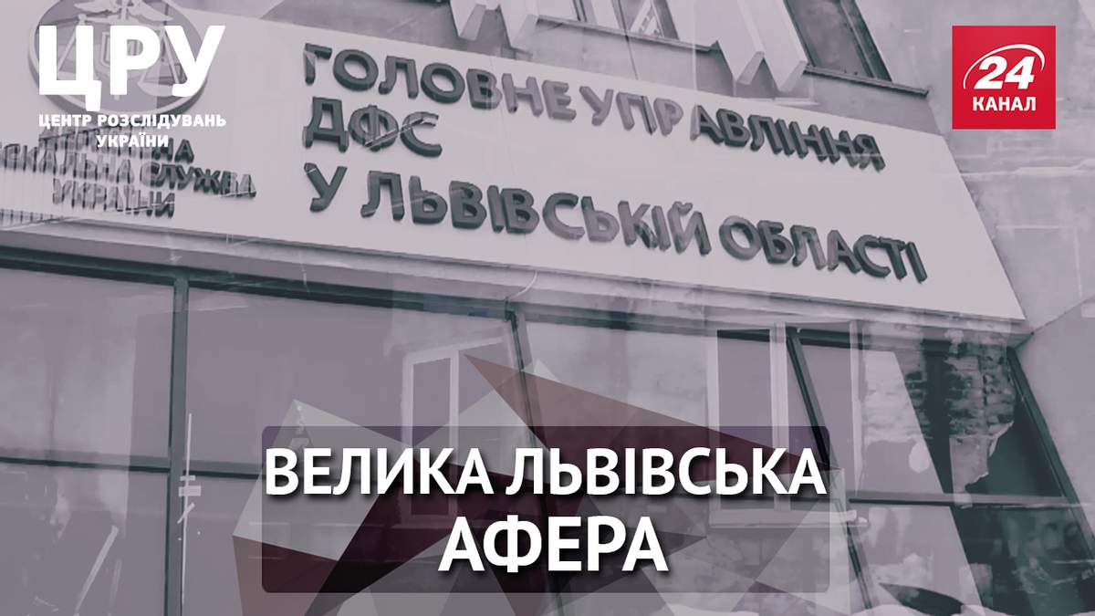 Мегаафера у Львові: як спритні податківці обікрали ціле місто