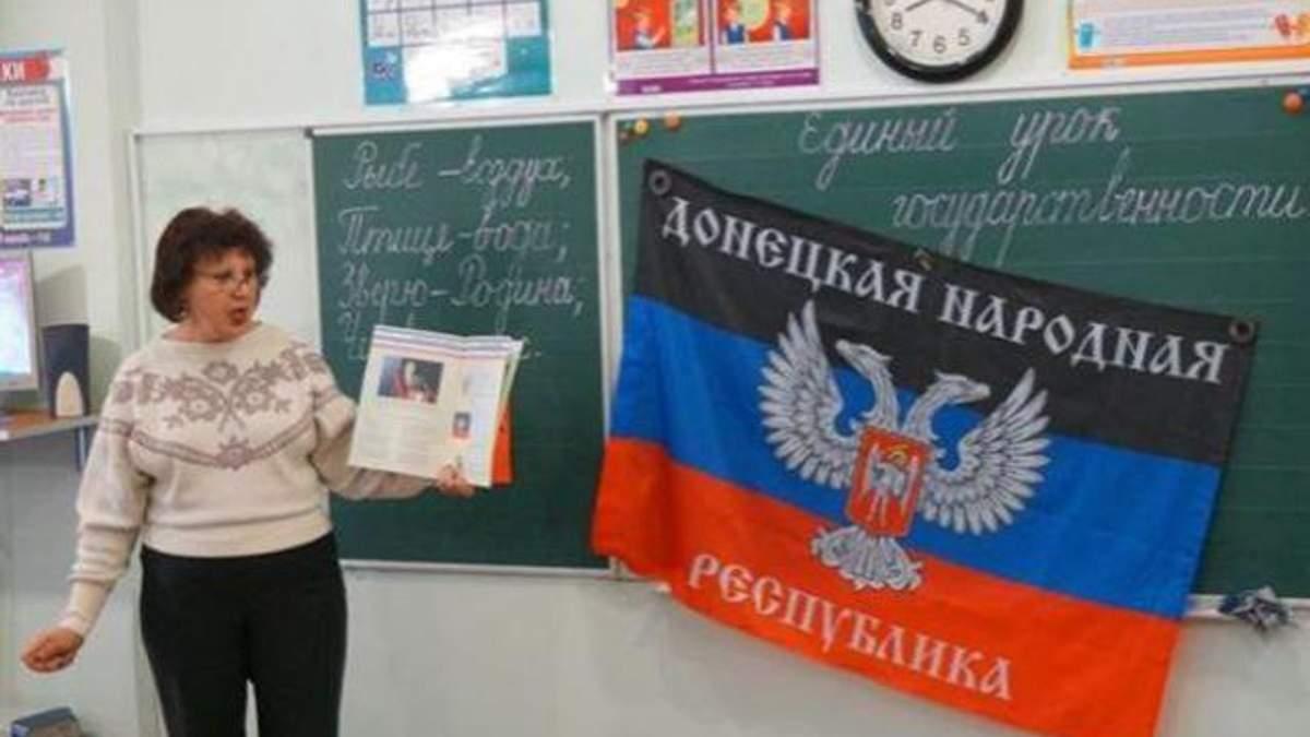 """В """"ДНР"""" сеют массовую пропаганду среди школьников, – разведка"""