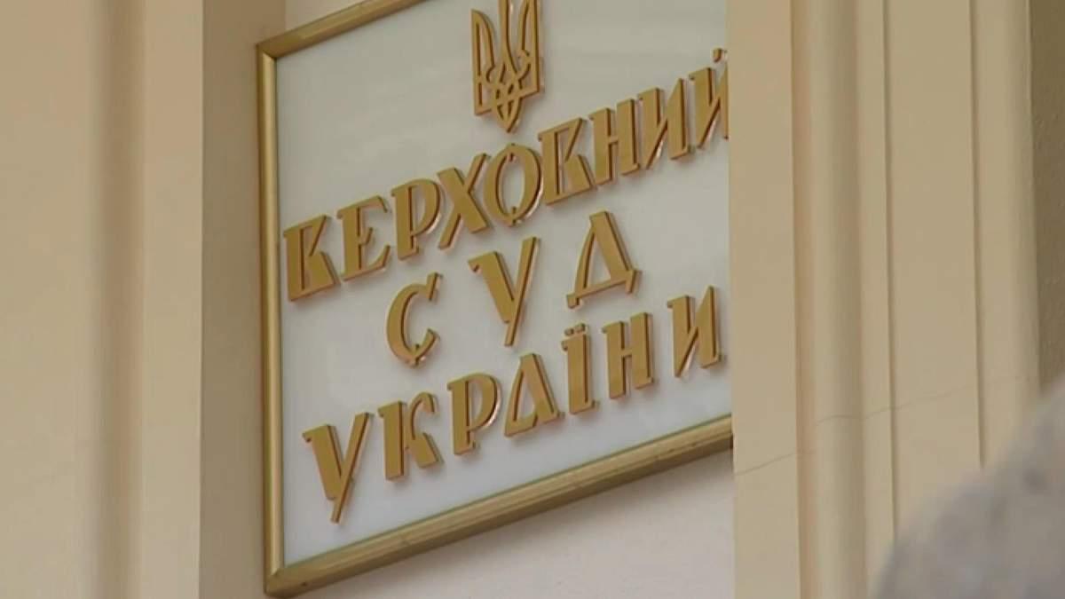 Скандальный конкурс в Верховный суд: кто хочет вершить судьбу украинцев