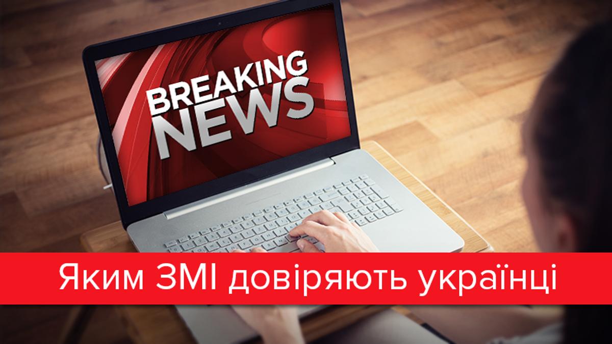 ТОП-10 новостных сайтов, которые читают украинцы