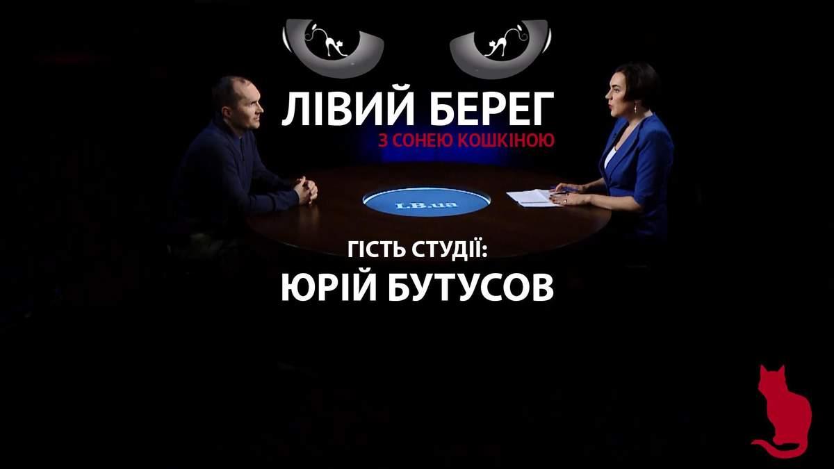 """Жодна з """"правих"""" партій не має шанси потрапити до парламенту поодинці, – інтерв'ю з Бутусовим"""