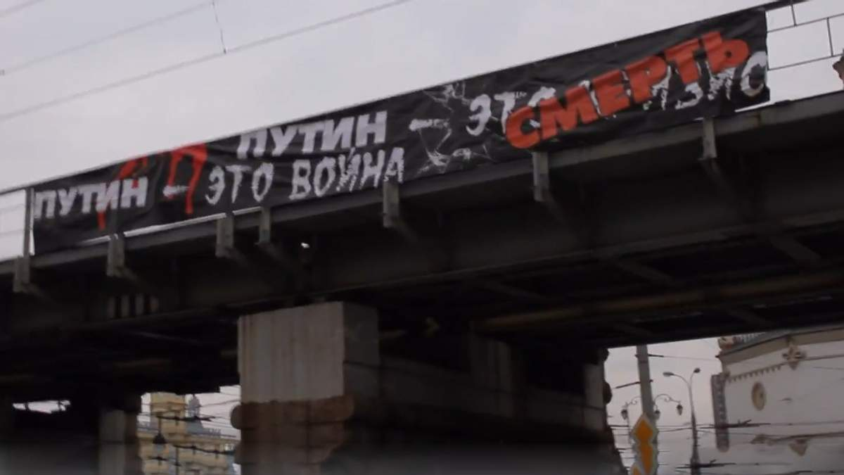 Активісти вивісили антипутінський банер