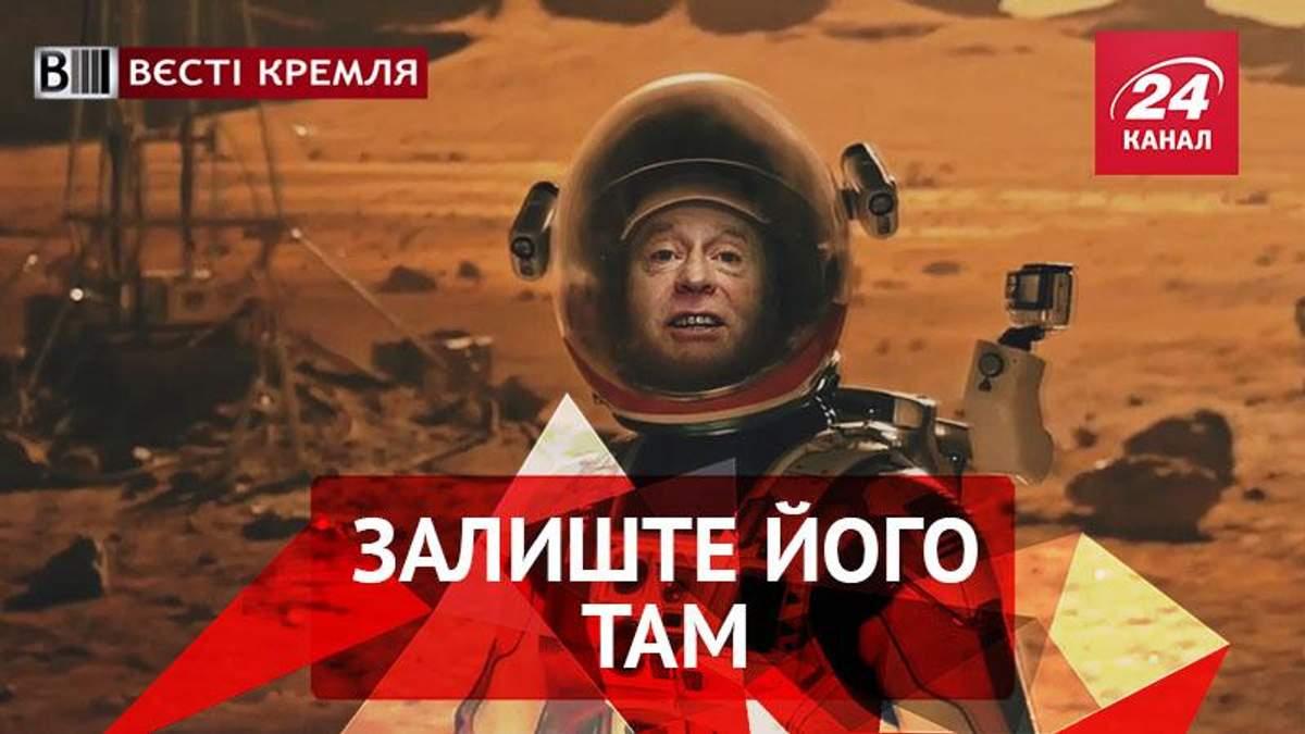 Вести Кремля. Деколонизация Марса от Жириновского. Мартовское обострение Поклонской