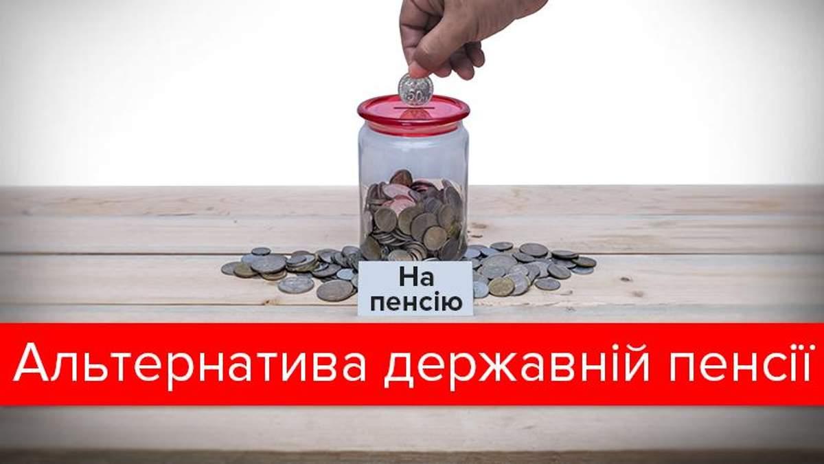 """Как и где накопить на будущую пенсию: альтернатива государственным """"подачкам"""""""