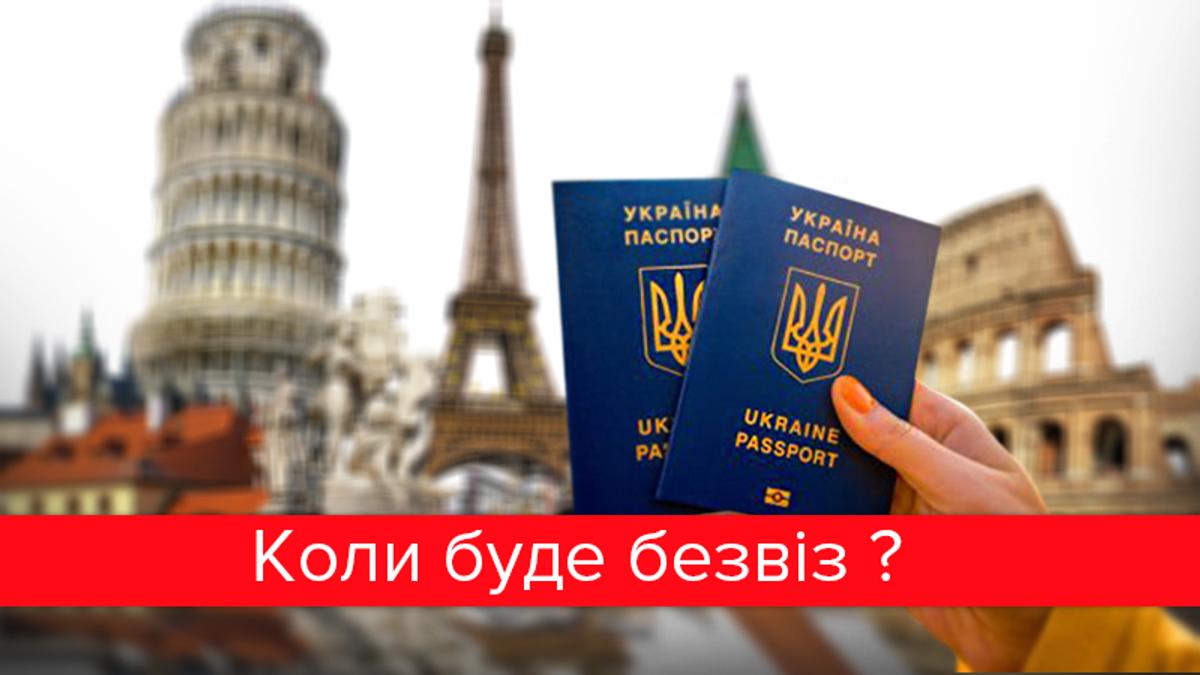 Уже скоро: перспективы и главные риски безвиза с ЕС для украинцев