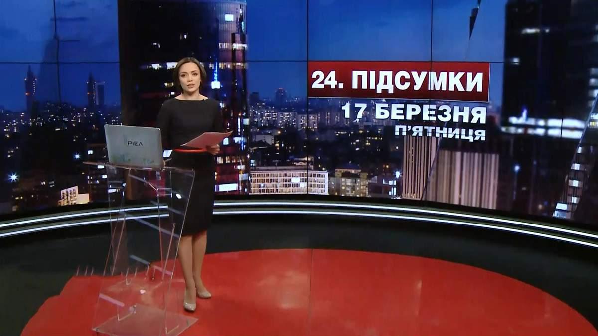 Підсумковий випуск новин за 21:00: Охендовський — жертва НАБУ. Зустріч Меркель і Трампа