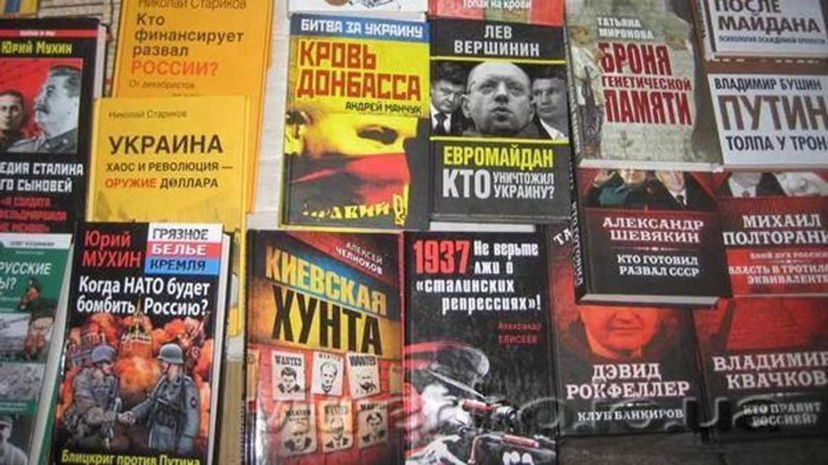 Які пропагандистські книги Кремля заборонили ввозити в Україну: перелік