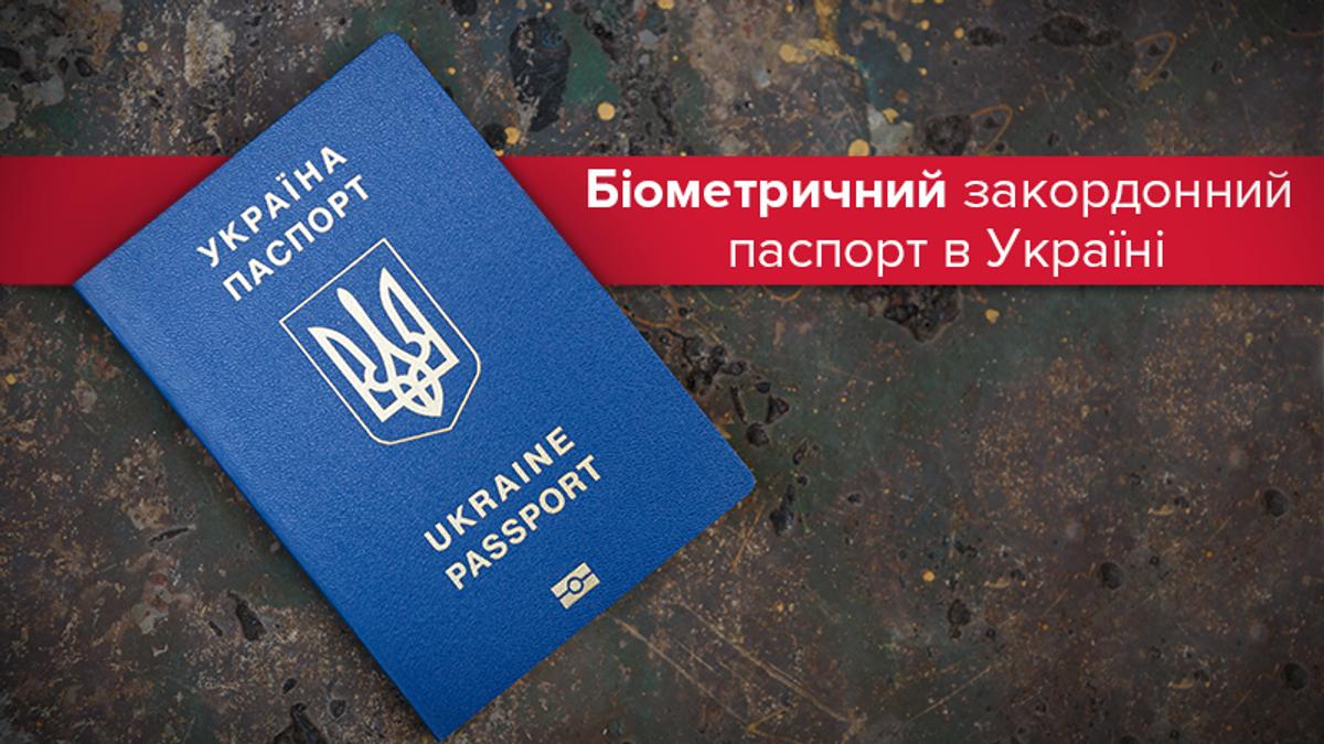 Биометрический загранпаспорт Украина 2020: цена и нюансы