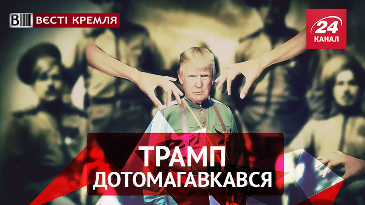 """Вєсті Кремля. Пітерські казакі відповіли за Путіна. Росія без """"ВКонтакте"""""""