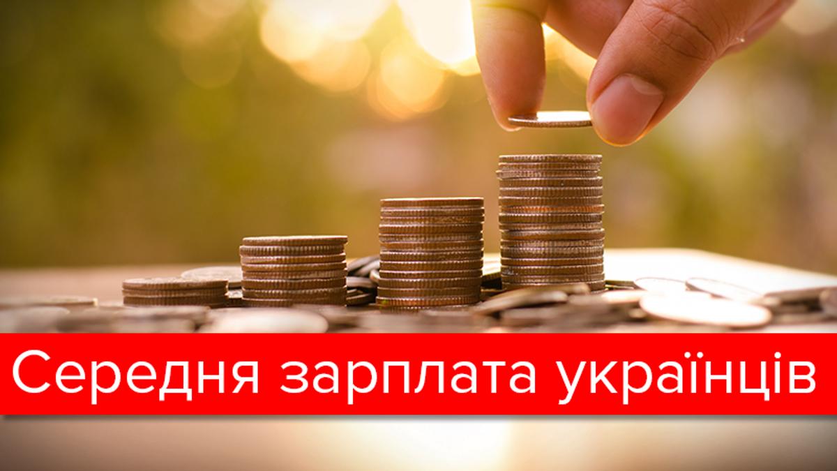 Средняя зарплата в Украине