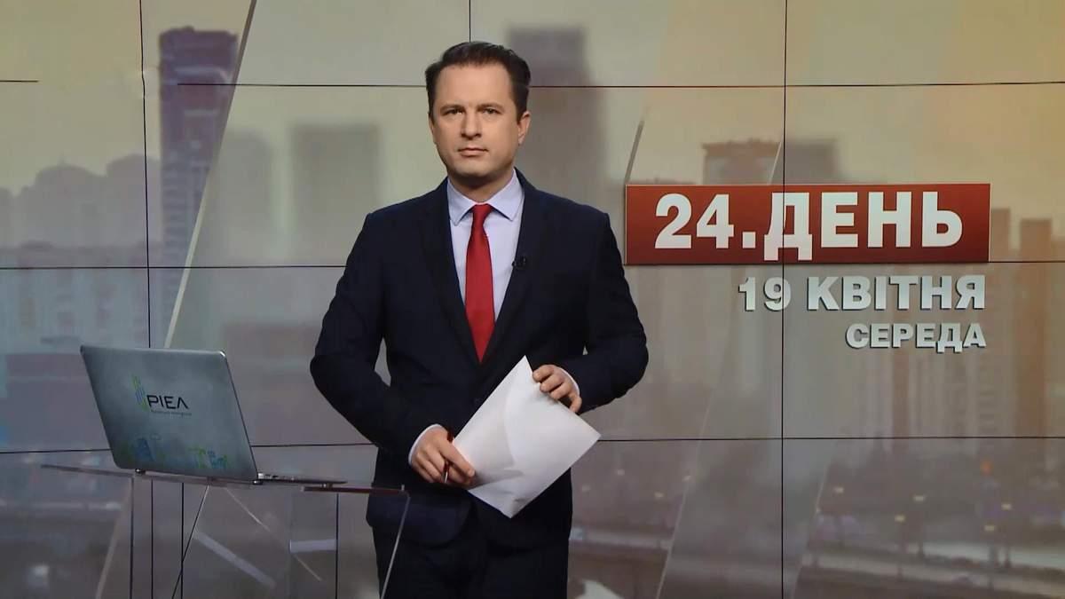 Выпуск новостей за 14:00: Украина между циклонами. Провокация в Одессе