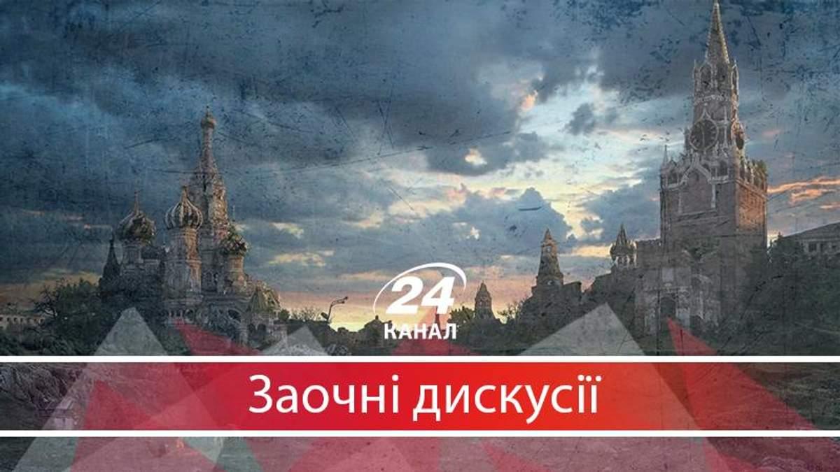 Что будет с Россией - 13 мая 2017 - Телеканал новин 24