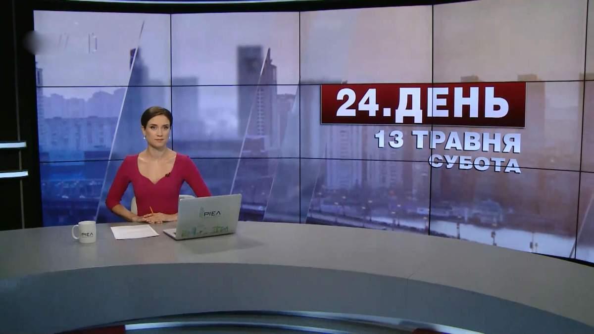 """Випуск новин за 15:00: Обмін полоненими. Процес """"Україна проти Росії"""""""