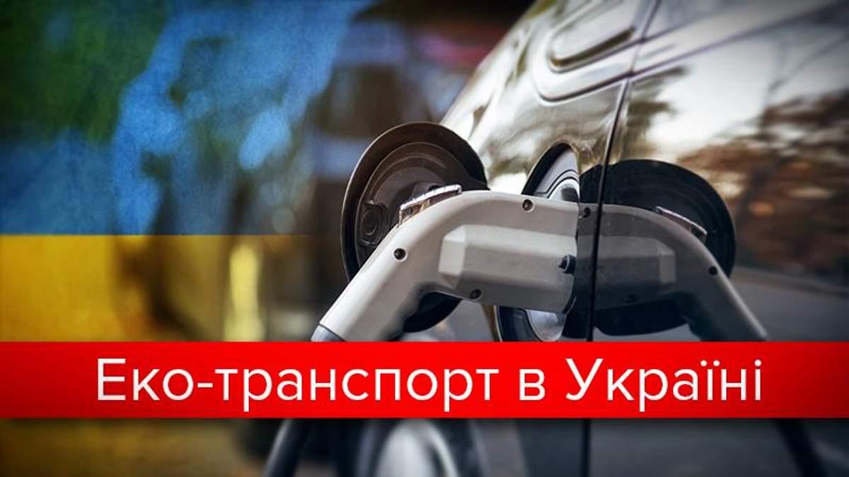 Электромобили в Украине: когда ездить будет ещё дешевле