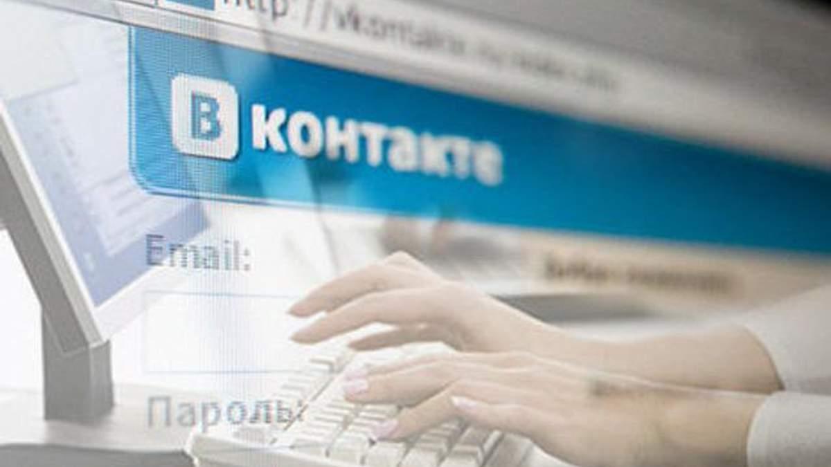 """Як уникнути блокування """"Вконтакте"""""""