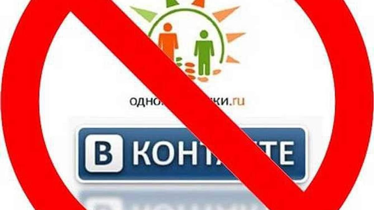 Набув чинності Указ Порошенка про заборону російський сайтів