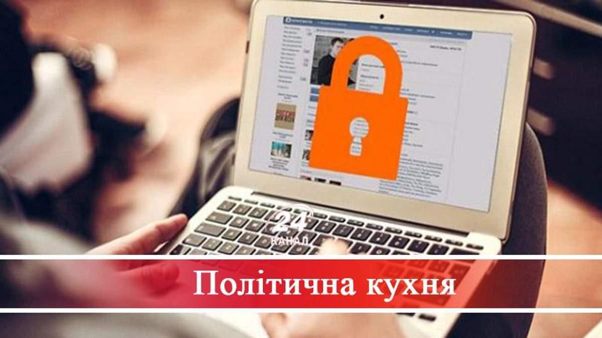 Заборона російських соціальних мереж – це безпека країни чи обмеження демократичних свобод - 19 травня 2017 - Телеканал новин 24