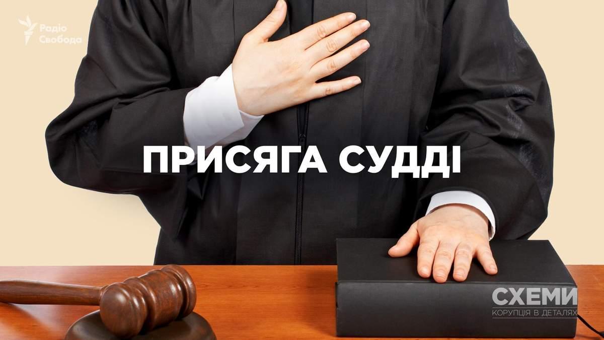 Низка суддів-фіналістів конкурсу до нового Верховного суду працюють без присяги