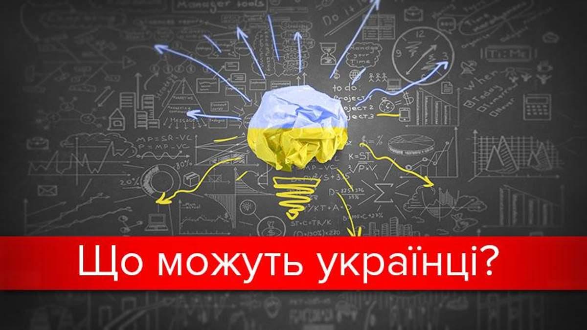 9 українських вчених, винаходами яких користується весь світ