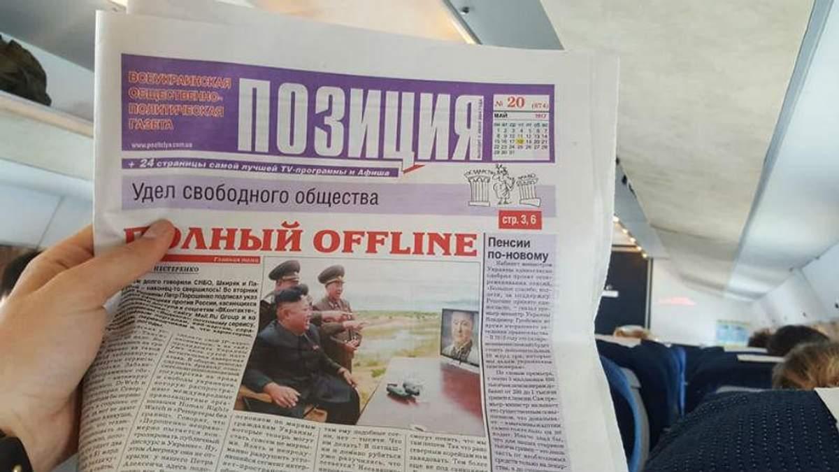 """Піду очі вмию, – Притулу розізлило """"ватне чтиво"""" в українському літаку"""