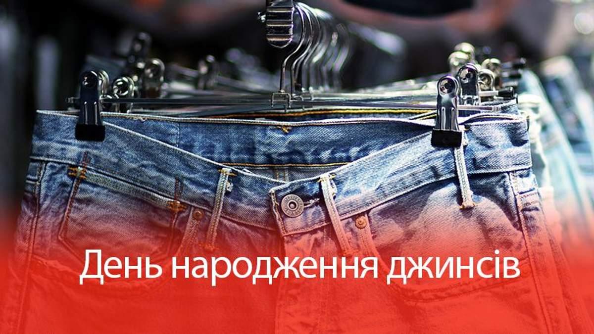 7 цікавих фактів про виникнення джинсів - Lifestyle 24