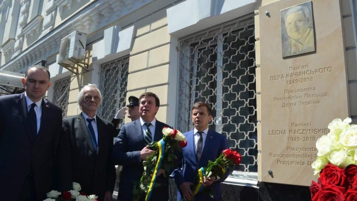 Открытие мемориальной доски Леху Качиньскому