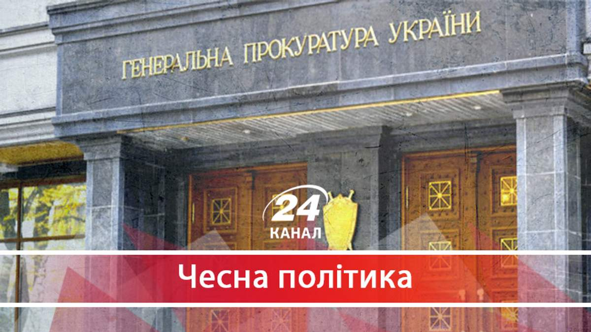Клан генпрокурорів: як ГПУ стає прибутковим бізнесом - 30 травня 2017 - Телеканал новин 24