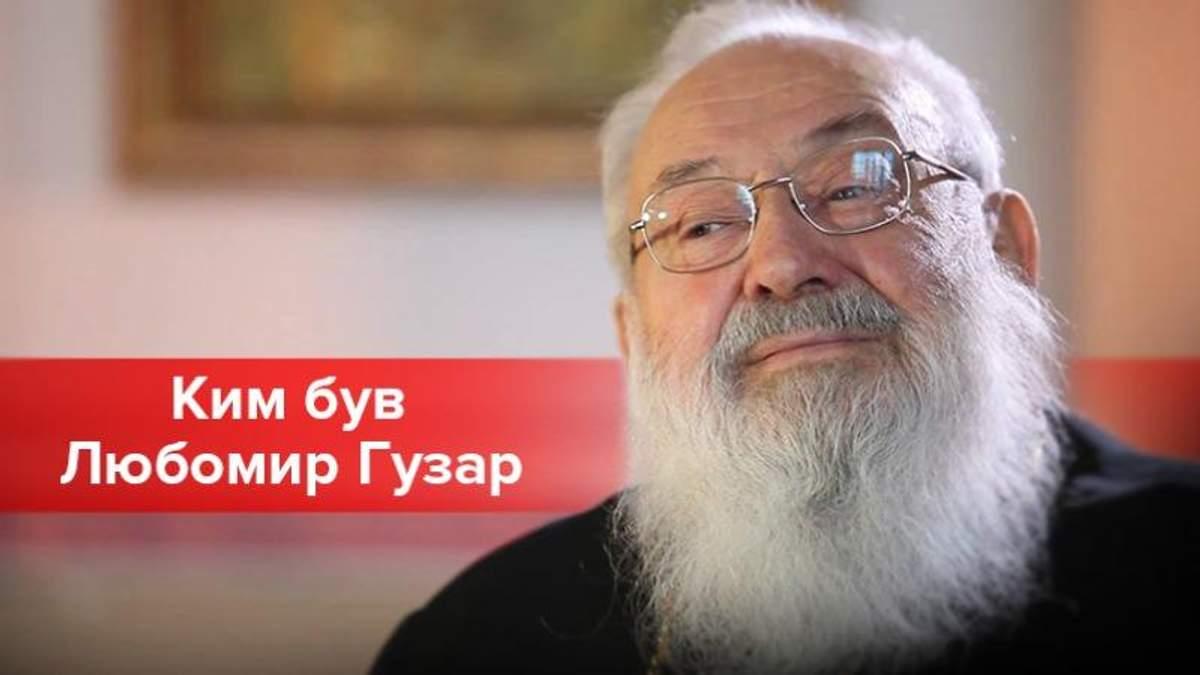 Любомир Гузар помер: ким був єпископ Любомир Гузар