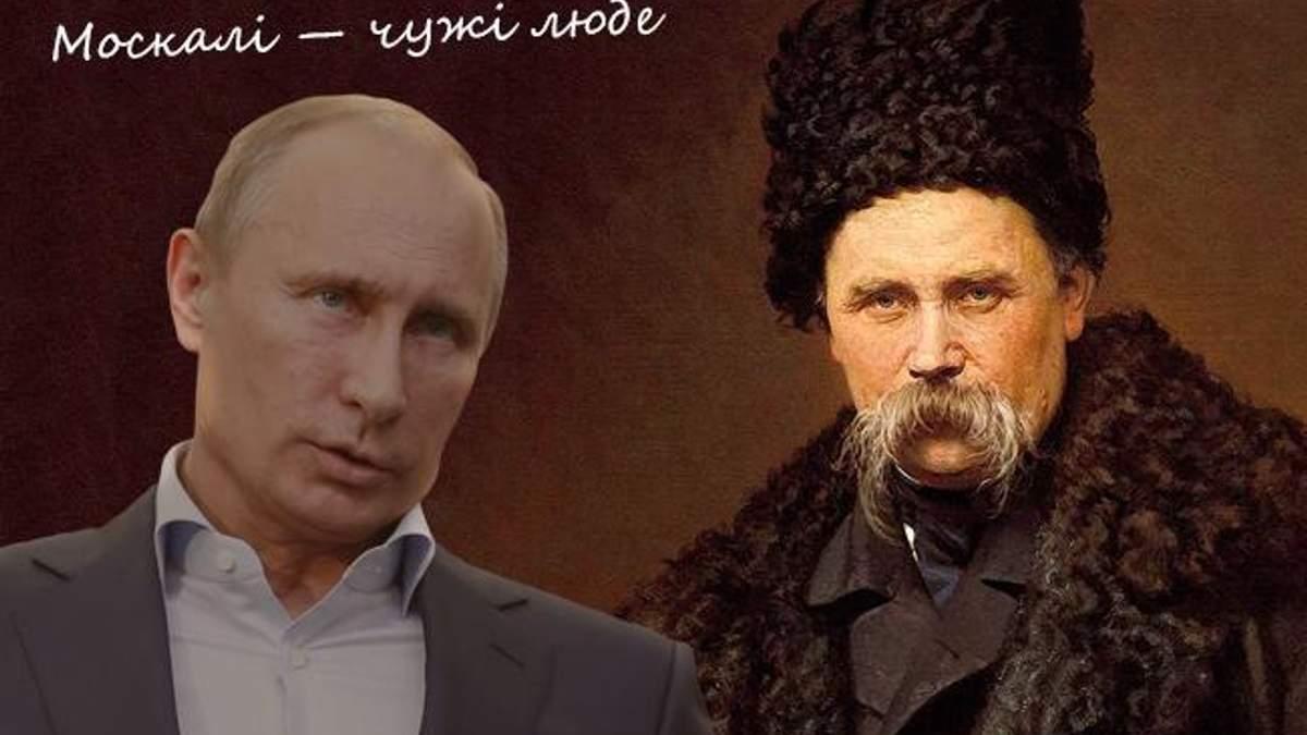 """Путін полюбив Тараса Шевченка, або Як менеджери Кремля серйозно """"прокололись"""""""