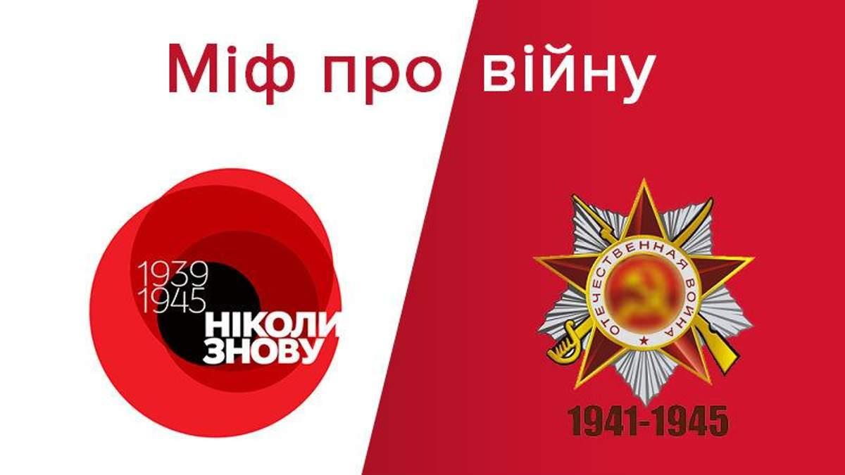 """Міф про """"Велику Вітчизняну"""": навіщо цю ідею пропагували в Радянському Союзі"""