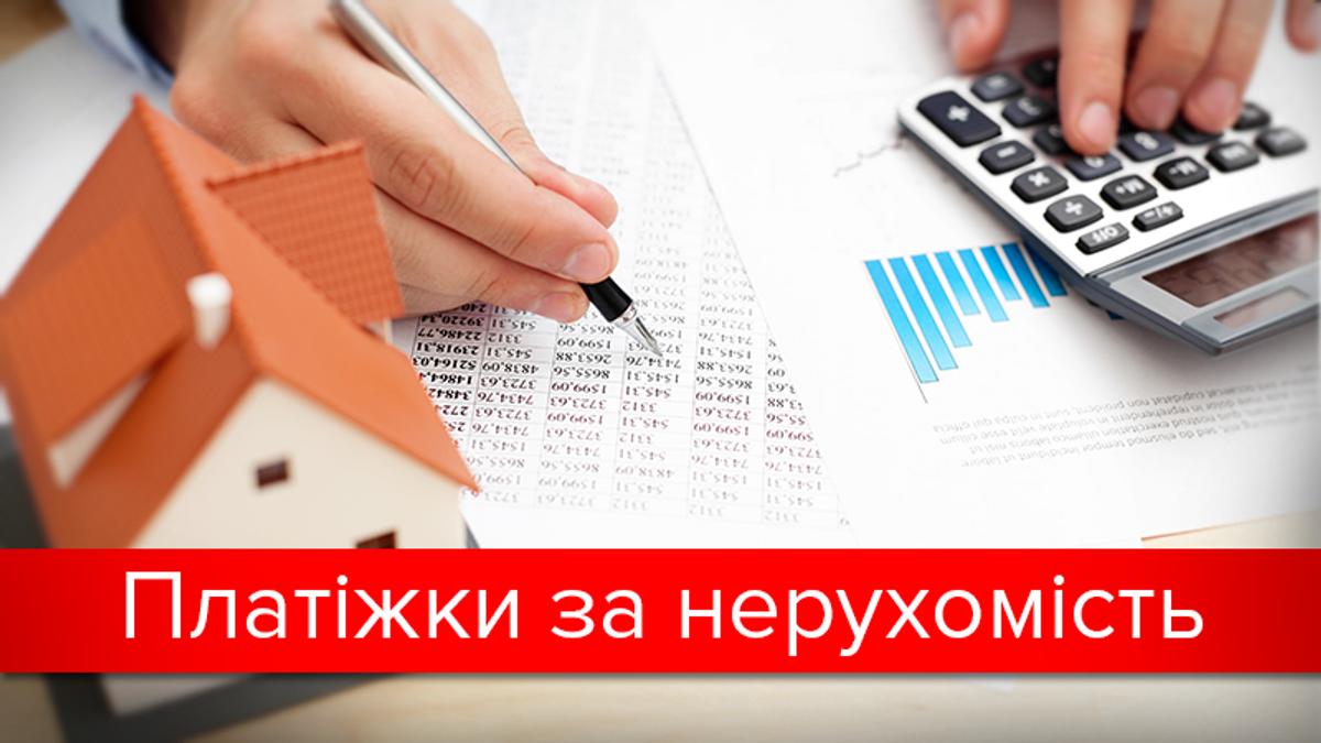 Податок на нерухомість 2017 в Україні: скільки хто має заплатити