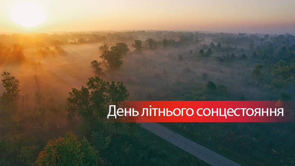 День літнього сонцестояння 2019 – прикмети і традиції в Україні